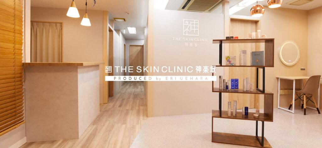 THE SKIN CLINIC 神楽坂